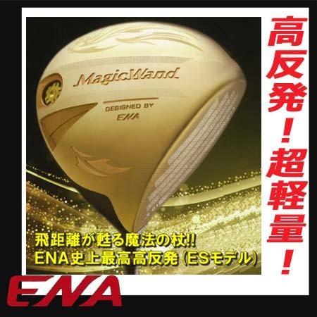 【高反発モデル】【超軽量】エナ マジックワンドドライバー [ESモデル] ENA MagicWand