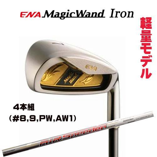 ENA エナ マジックワンド アイアンセット 4本組(#8·AW1) MagicWand [軽量モデル] AIR スピーダーシャフト