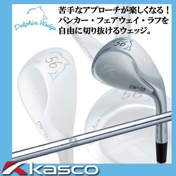 kasco キャスコ ドルフィン ウェッジ NSプロ950GH スチール