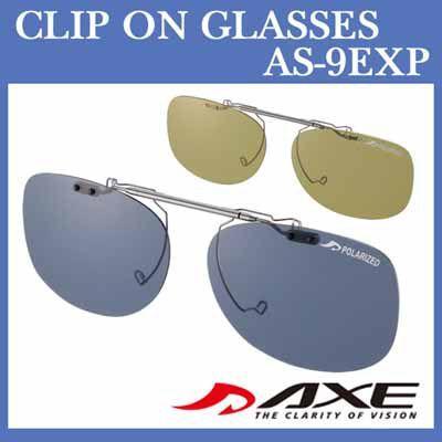 アックス クリップオンサングラス AX-9EXP
