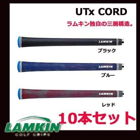 ラムキン UTX CORD ユーティーエックスコード ゴルフグリップ 全3色 10本セット