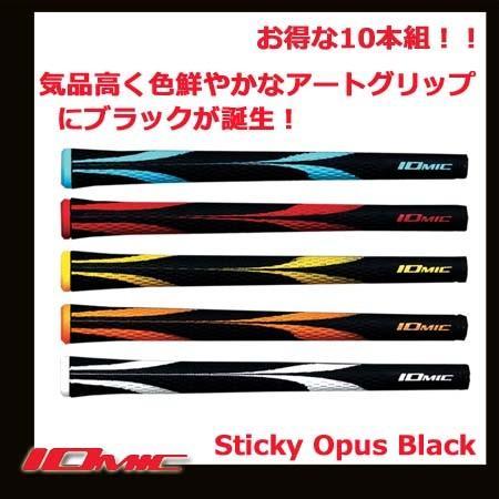 イオミック スティッキー オーパス ブラック スインググリップ STOPBK-10S?10本セット