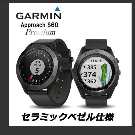 高価値 【日本正規品】ガーミン 【GARMIN】 アプローチエス60プレミアム Approach S60Premium ウォッチタイプ 飛距離測定器, 岩瀬郡 4c67ad7f