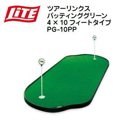 LITE(ライト) ツアーリンクス パッティンググリーン 4×10フィートタイプ PG-10PP[Z-127]