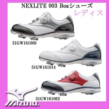 【2016年モデル】mizuno ミズノ NEXLITE 003 Boa(W) ネクスライト003ボアレディースシューズ 51GW1610