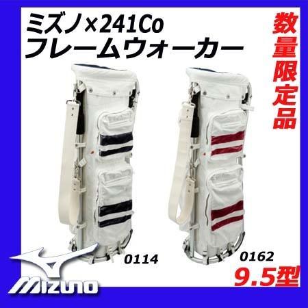 【数量限定品】ミズノ×241Co フレームウォーカースタンドキャディバッグ [5LJC181300]
