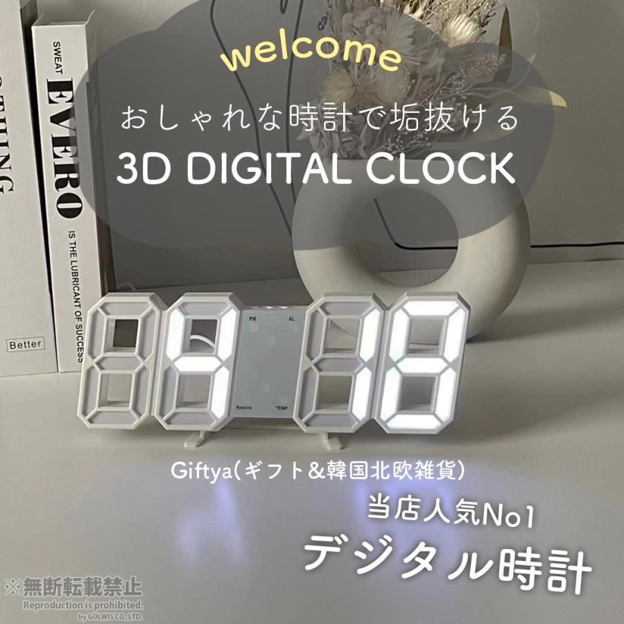 リモコン ACアダプター付き 3D LED 時計 置き時計 壁掛け時計 掛け時計 デジタル時計 インテリア 目覚まし おしゃれ かわいい ギフト プレゼント 北欧 韓国|golwis|05