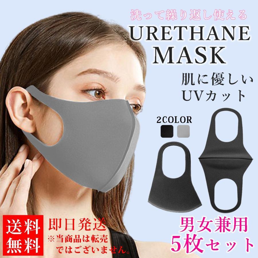 洗い 方 ウレタン マスク の