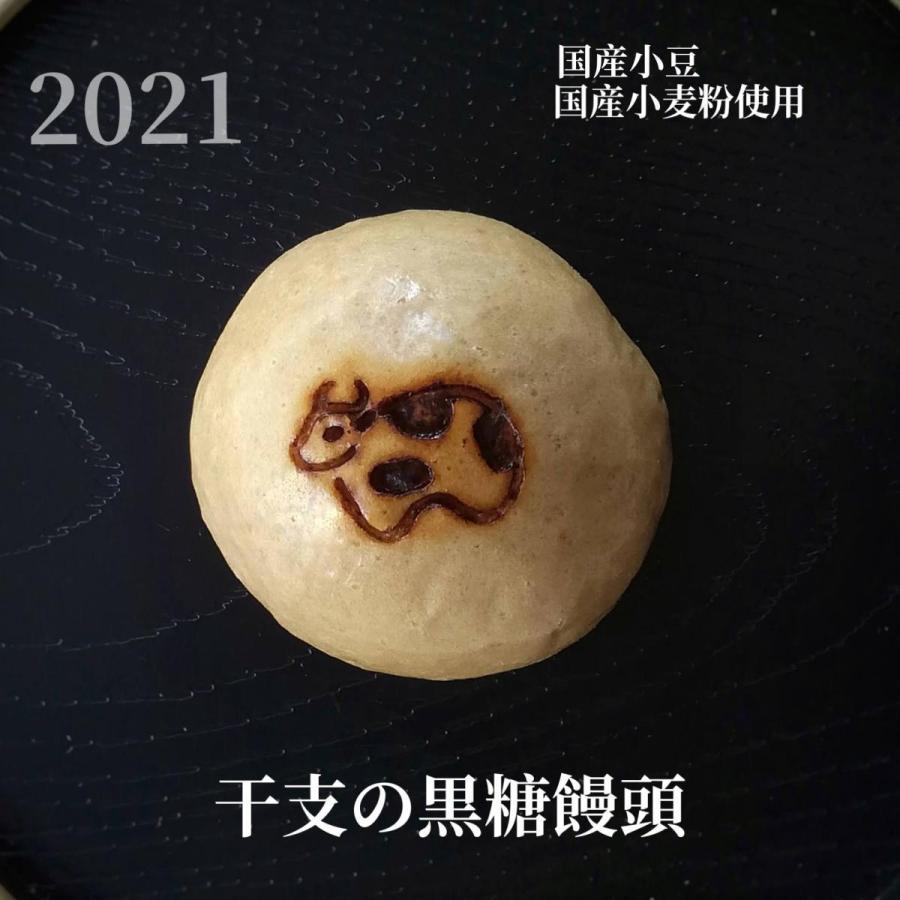 2021 干支 和菓子 丑 牛 焼印入り 黒糖まんじゅう 個別包装 国産小麦粉使用 こしあん入り 個包装1個|gomadaremochi|02