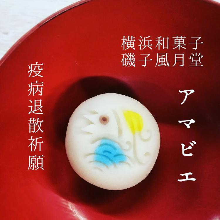 アマビエ様と秋の和菓子詰め合わせ 上生菓子 6個入り ギフト ご贈答用化粧箱入り*受注生産品|gomadaremochi|02