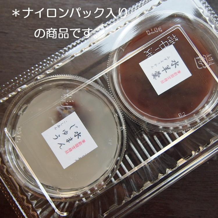水まんじゅう 水ようかん 和菓子 個包装 こしあん 2個入り ナイロンパック入り|gomadaremochi|05