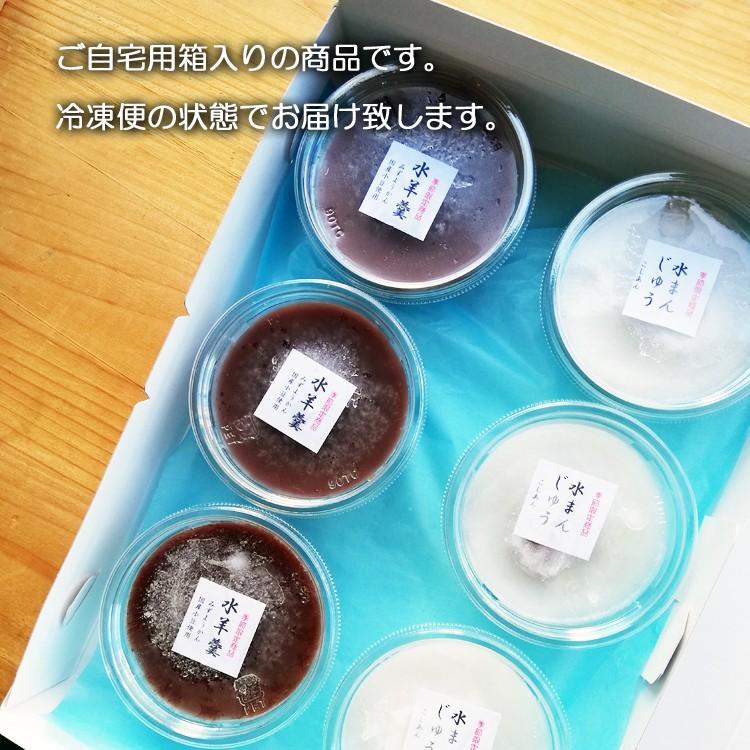 水まんじゅう 水ようかん 詰め合わせ 6個入り ご自宅用箱入り ギフト指定不可 gomadaremochi 05