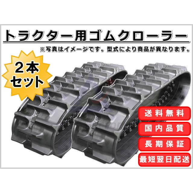 2本セット ゴムクローラー ヤンマートラクター CT75 450*110*53 ハイラグ