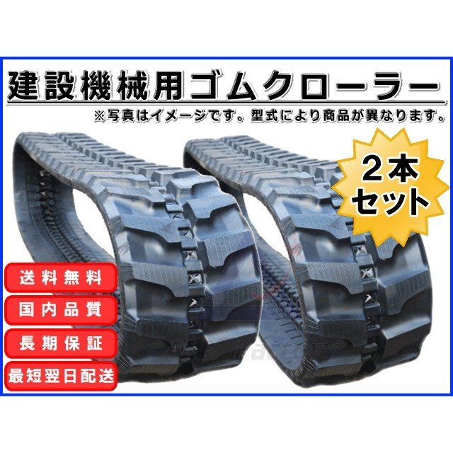 2本セット ゴムクローラー 日立 EX60UR 450*81*72