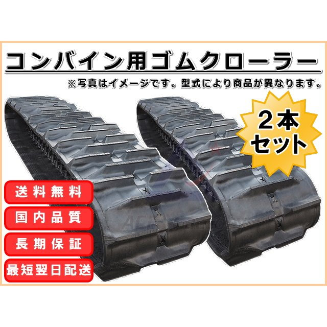 2本セット ゴムクローラー イセキ コンバイン HF443G / HF-443G 450*90*48 E 48コマ パターンE コマ数・パターンにご注意下さい