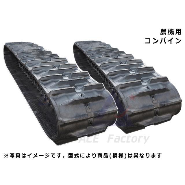 2本セット ゴムクローラー イセキ コンバイン HG750 / HG-750 550*90*58 Eoff 幅550 パターンE オフセット 幅・パターン・穴の位置にご注意ください