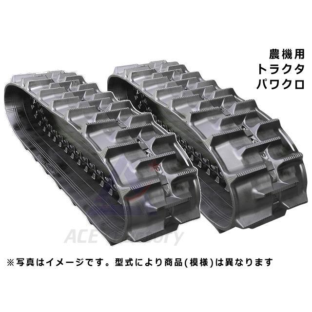 2本セット ゴムクローラー モロオカ 三菱 トラクター MKM55 450*90*60