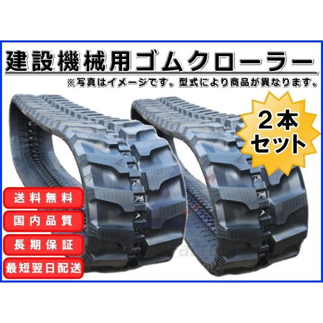 2本セット ゴムクローラー コマツ PC75UU-1 450*83.5*74