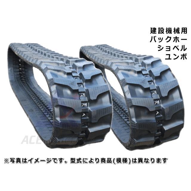 2本セット ゴムクローラー 筑水 キャニコム SE3801 320*90*58 芯金あり 穴あり