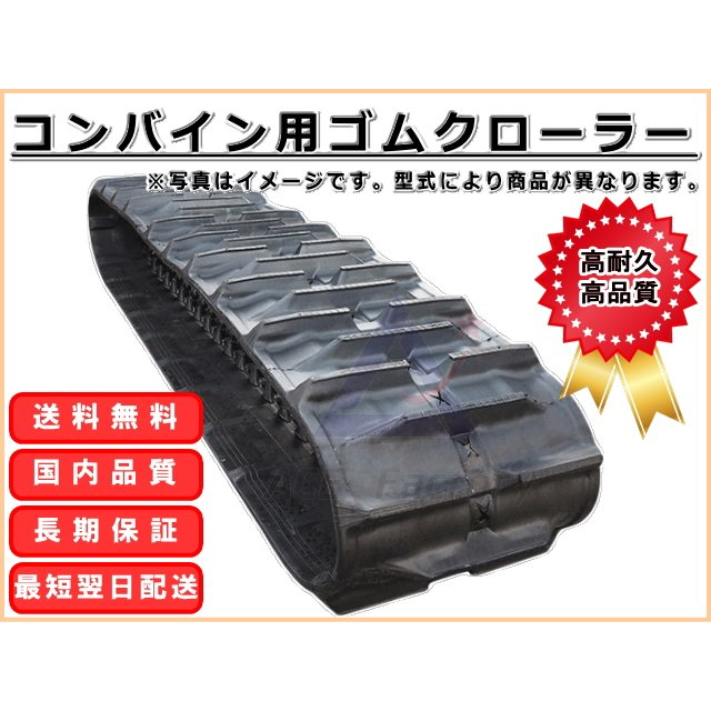 ゴムクローラー イセキ コンバイン HA433 / HA-433 450*90*46 A 幅450 46リンク パターンA 幅・リンク・パターンにご注意ください