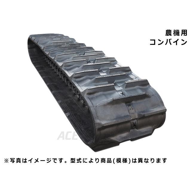 ゴムクローラー 三菱 コンバイン VR90 / VR-90 550*90*56 C 幅550 パターンC 穴中心 幅・パターン・穴の位置にご注意下さい