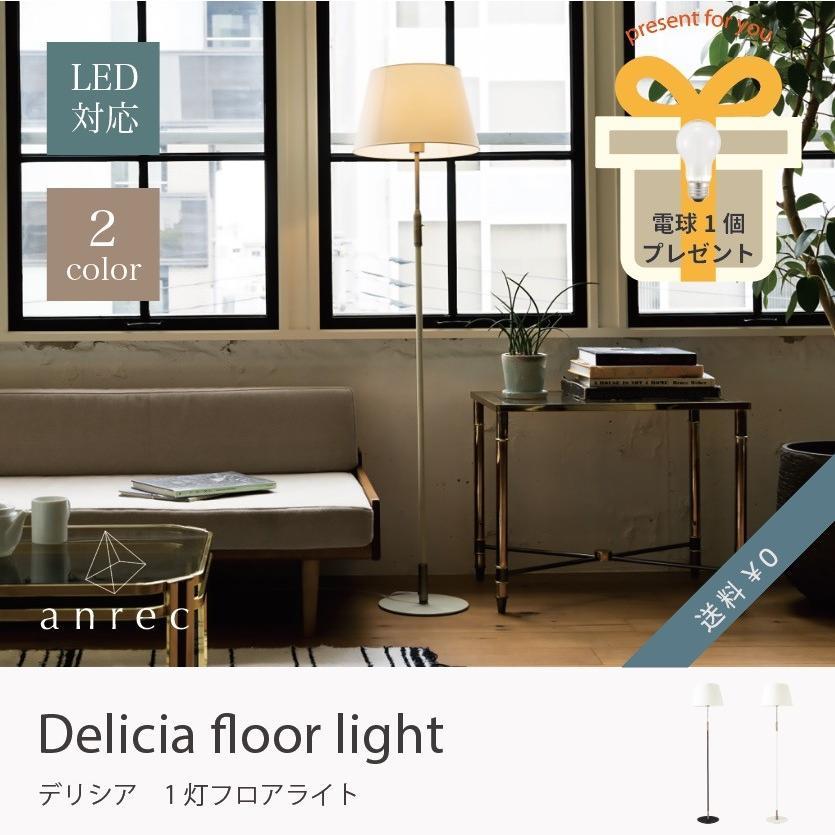 Delicia(デリシア)スタンドライト 照明 おしゃれ 北欧 リビング 寝室 LED スチール ファブリック クラシカル 送料無料 アンレック