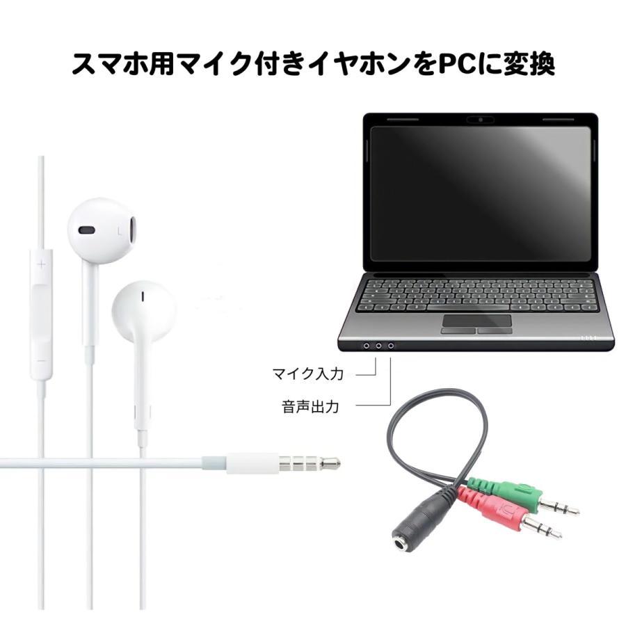 マイク付きイヤホン パソコン変換ケーブル 3.5mm 4極|good-express|02