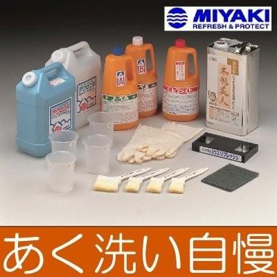 最安値に挑戦 MIYAKI ミヤキ 古家あく洗い・新築美装セット 「あく洗い自慢 木肌美人なし」 セット