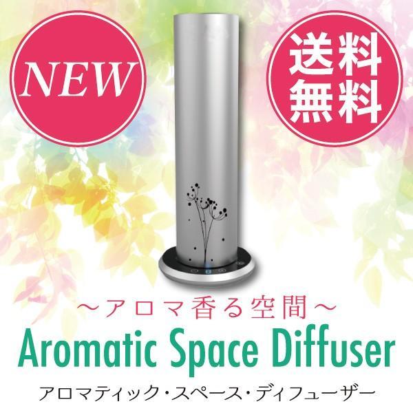 アロマティック スペース ディフューザー Aromic Space Diffuser 単体+専用オイル100ml(約1ヶ月分)6種類の中からおまかせ一品プレゼント!!消臭 アロマ|good-smiley