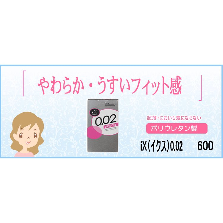 iX(イクス) 0.02 600( 3個入り)×120箱