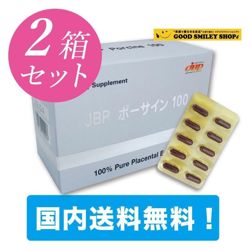 プラセンタ JBP ポーサイン100 サプリメント 2箱セット good-smiley