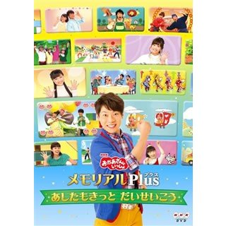 NHKおかあさんといっしょ メモリアルPlus〜あしたもきっと だいせいこう〜 (DVD) (2017/6/7発売)|good-v