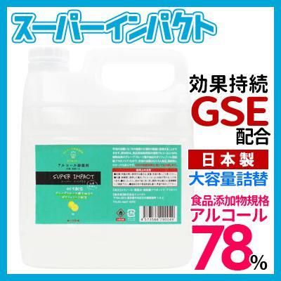 アルコール 78% 除菌剤 スーパーインパクト GSE配合 4L|goodcosme1210