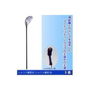 ファンタストプロ TICNユーティリティー 9番 UT-09 短尺 カーボンシャフト ゴルフクラブ シャフト硬度R