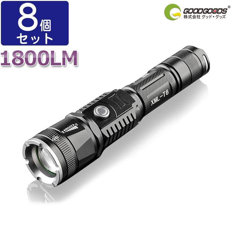八個セット 充電式ledライト 懐中電灯 強力 CREE T6チップ ズーム機能 3モード 18650充電池1本 フラッシュライト アウトドア 作業用 一年保証 ED68 GOODGOODS