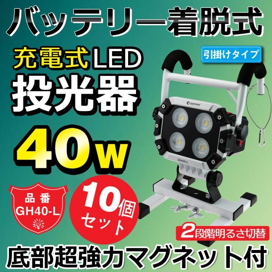 十個セット 充電式作業灯 40W 110v バッテリー着脱式 マグネット付 引き掛けタイプ 建築 建設用 照明 スポットライト LED投光器 屋外 工事用照明 GH40-L