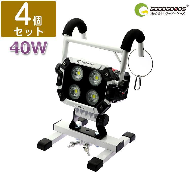 四個セット LED投光器 40W 充電式作業灯 カセット式バッテリー チャージライト cree 作業灯 スポットライト 屋外 工事用照明 一年保証