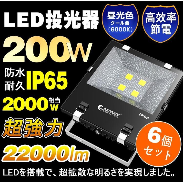 六個セット GOODGOODS 1年保証 LED投光器 200W 2000W相当 ワークライト 駐車場 作業灯 防水加工 AC電源 広角120度 5mコード付き JP200W