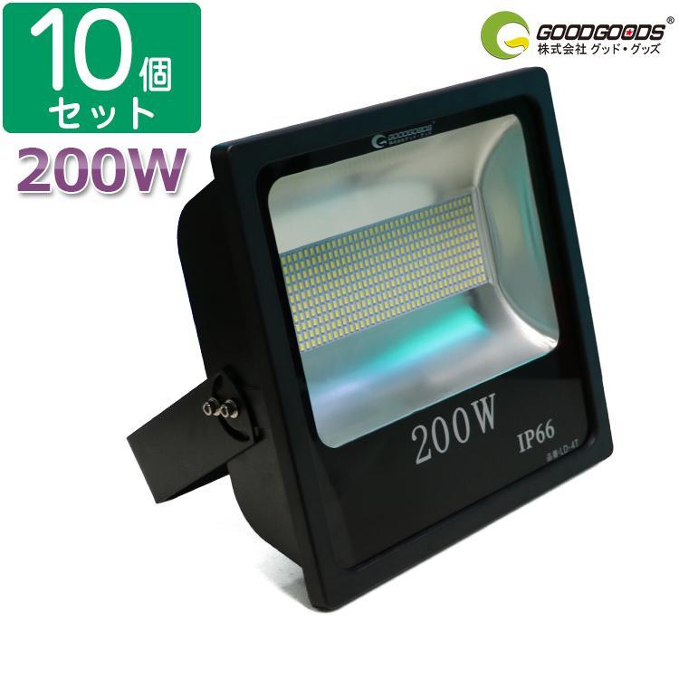 十個セット LED作業灯 200W 100v 薄型 屋外照明 作業用照明 工事灯 工事用品 作業用ライト ワークライト 建築作業灯 業務用 GOODGOODS