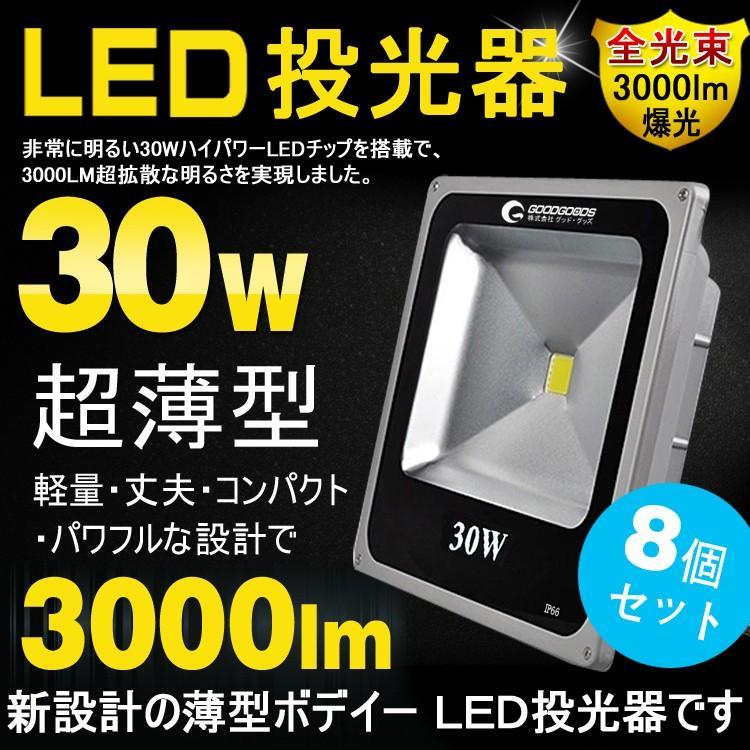 八個セット 一年保証 LED投光器 30w 作業灯 看板灯 防水防塵 昼光色 薄型 薄型 薄型 広角 LED 投光器 LEDライト LD105 GOODGOODS 7dd