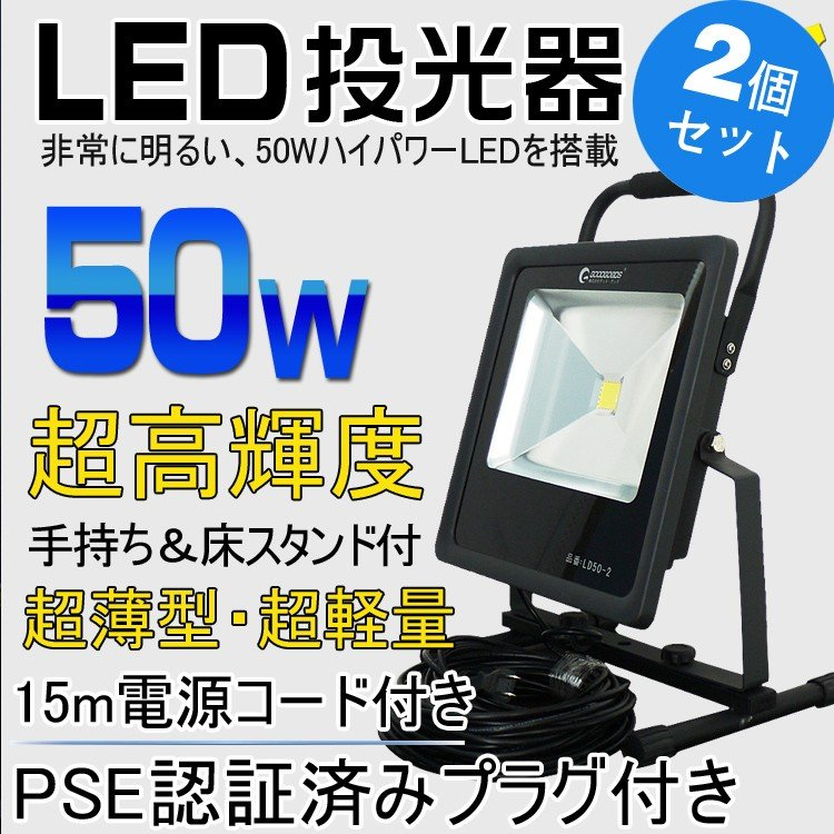 二個セット GOODGOODS LED投光器 50W 500W相当 看板灯 集魚灯 倉庫照明 工事現場 15Mコード付き 屋外照明 防水 昼白色ld50-2