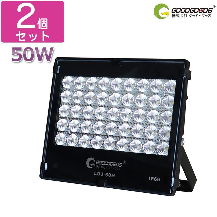 2個セット LED投光器 50W 500W相当 照射角度40°薄型 防水 スポットライト 美容室 住宅 店舗 屋外用照明 昼光色 インテリア照明 玄関灯 LDJ-50H
