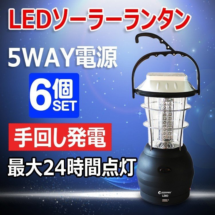 6個セット LED ランタン 60灯 ランタンライト キャンプ 充電式 釣り ダイナモ キャップ アウトドア 防災 地震・災害対策 LS60