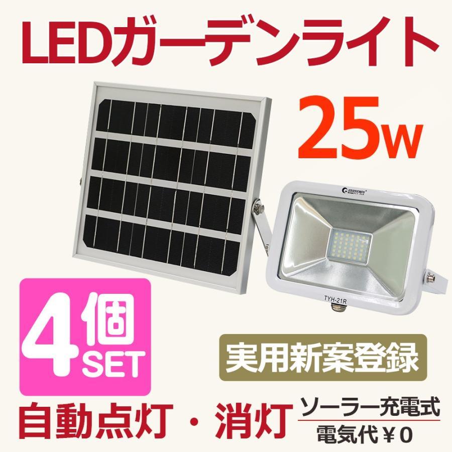 四点セット LED投光器 充電式 25w ソーラーライト 屋外 明るい 庭 ガーデニング 常夜灯 自動点灯 電池式