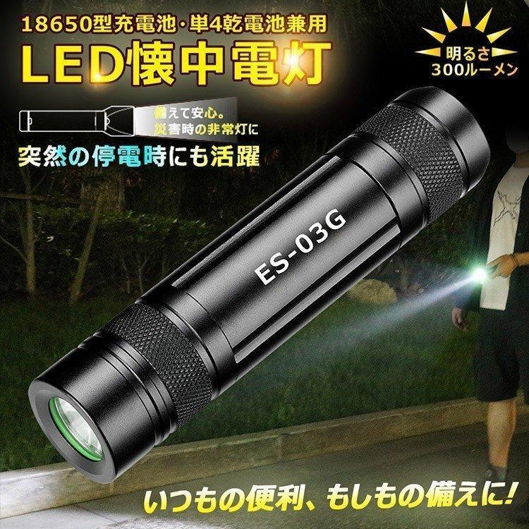 新発売SALE LED懐中電灯 ハンディライト 昼光色 小型  単4乾電池 18650型充電池兼用堅牢 アウトドア 登山 防災 応急一年保証ES-03G|goodgoods-2
