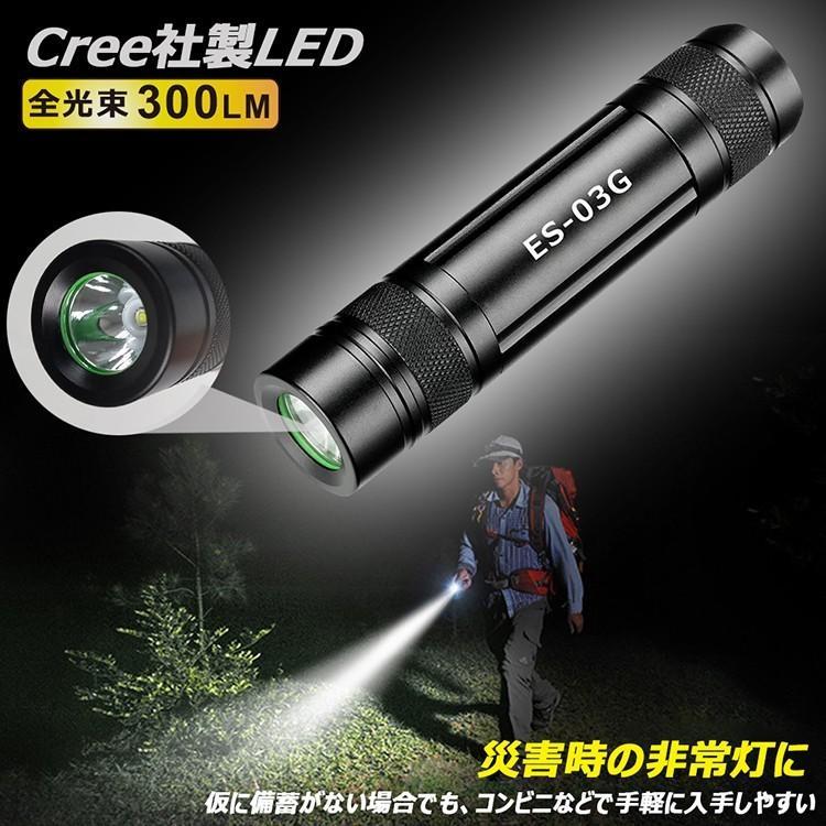新発売SALE LED懐中電灯 ハンディライト 昼光色 小型  単4乾電池 18650型充電池兼用堅牢 アウトドア 登山 防災 応急一年保証ES-03G|goodgoods-2|04
