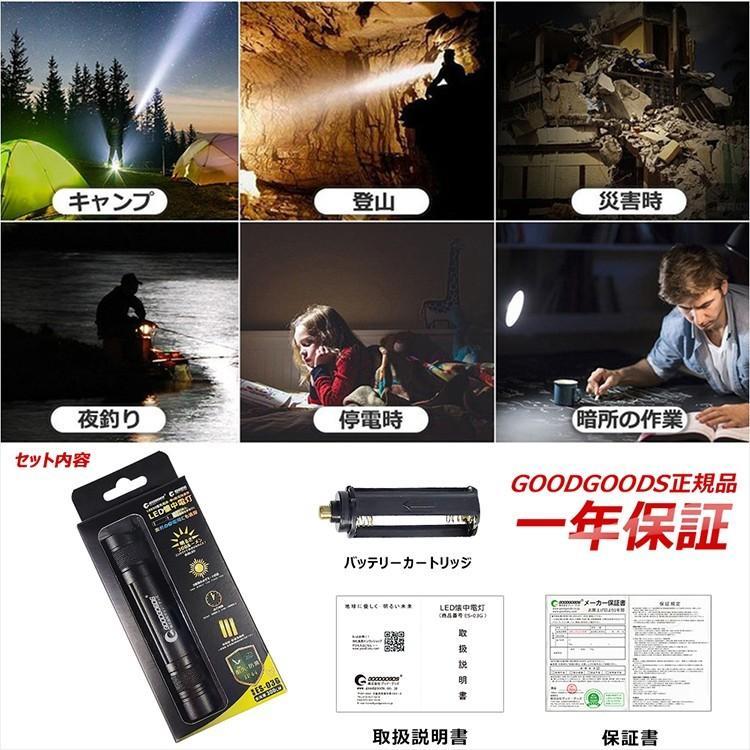 新発売SALE LED懐中電灯 ハンディライト 昼光色 小型  単4乾電池 18650型充電池兼用堅牢 アウトドア 登山 防災 応急一年保証ES-03G|goodgoods-2|10