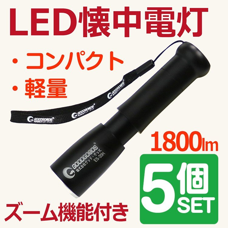 5個セット LED懐中電灯 充電式 1800lm CREE CREE CREE ハンディライト ズーム機能 散歩 登山 防災グッズ コンパクト 一年保証 ES-30H ad9