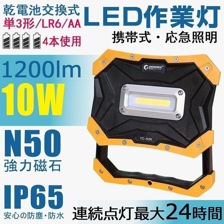 お試し価格 LED投光器 懐中電灯 乾電池式 10w LEDライト マグネット付き コードレス 単3乾電池使用 持ち運び便利 作業灯 レジャー 停電対策 YC-N3K goodgoods-2