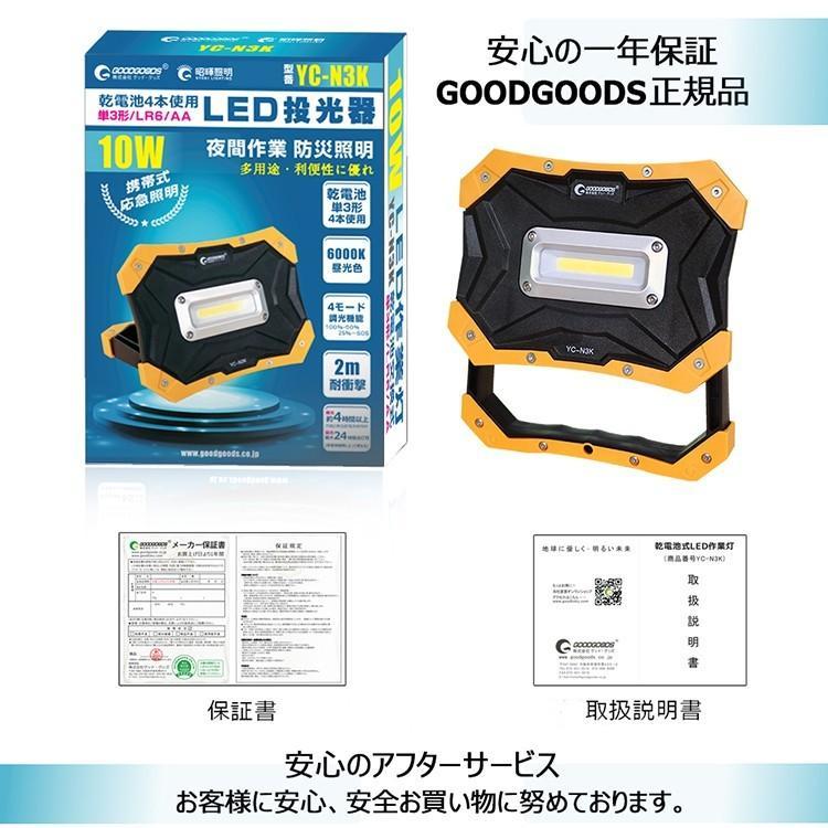 お試し価格 LED投光器 懐中電灯 乾電池式 10w LEDライト マグネット付き コードレス 単3乾電池使用 持ち運び便利 作業灯 レジャー 停電対策 YC-N3K goodgoods-2 08